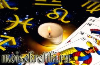 Гороскоп совместимости знаков Зодиака