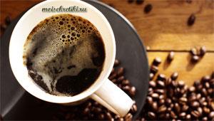 strasti-vokrug-kofe