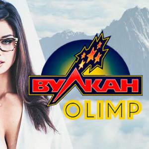 vulcan-olimp
