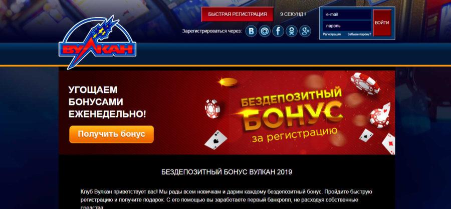 официальный сайт бонус 5 рублей казино